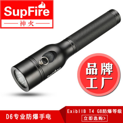 SupFire神火 防爆强光手电筒 D6 可充电保安巡逻防身led防狼手电