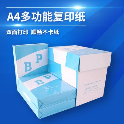 厂家直销 多功能A4纸打印复印500张/包 80g办公用纸学生手稿纸