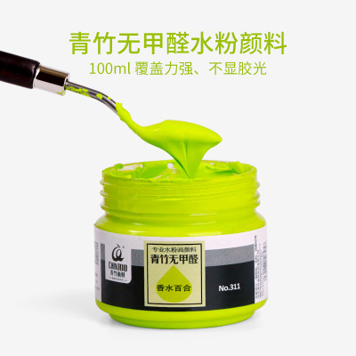 Green bamboo gouache pigment 100 ml professional grade formaldehyde - free advanced grey preliminary art examination art painting pigment can