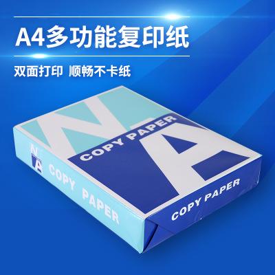 厂家直销 A4复印纸木浆白纸80g办公用草稿纸500张多功能打印纸