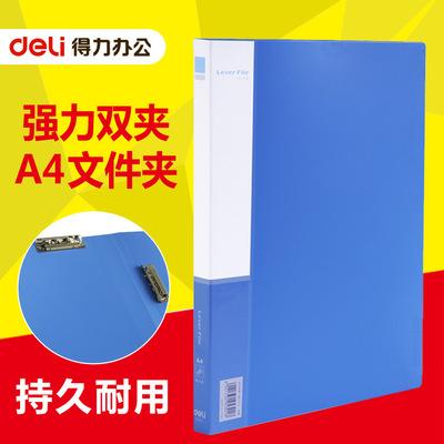文件夹 得力5302商务A4双强力夹 双夹式资料夹整理收纳夹