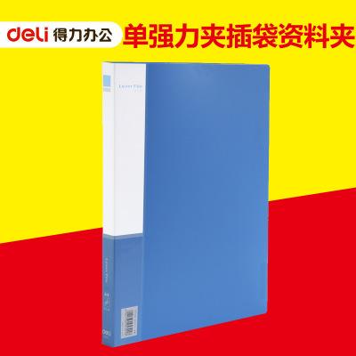 得力文件夹5301 资料整理收纳夹 单强力夹 插袋 商务办公