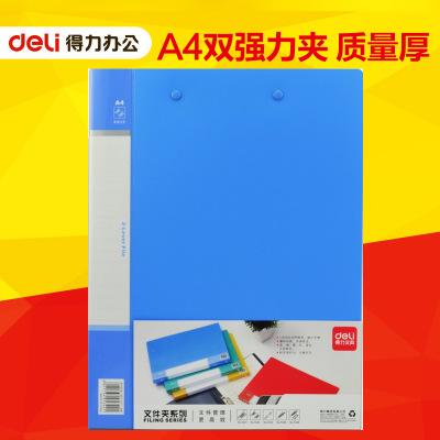 得力5342 双强力夹A4双夹文件夹背宽18mm 质量厚 资料夹两个夹子