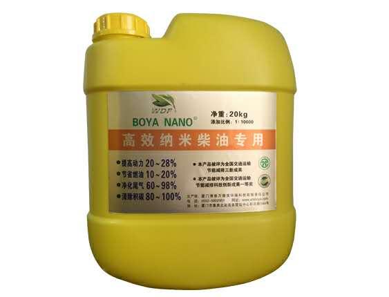 高效纳米柴油专用
