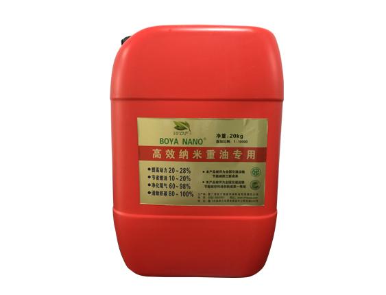 高效纳米重油专用