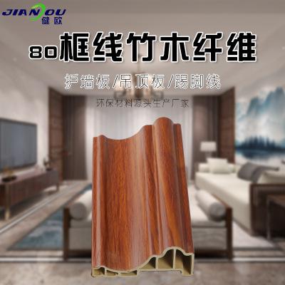 集成墙板 80装饰线框线生态木吊顶收边快装墙板竹木纤维集成墙面