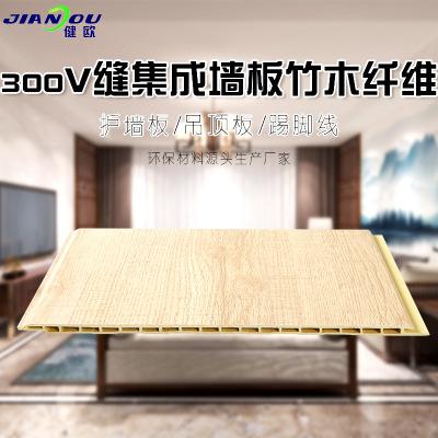 健欧300竹木纤维集成墙板无缝V缝拼接快装护墙包覆板家装吊顶翻