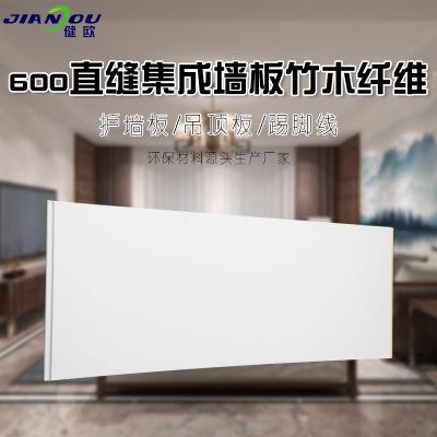 健欧600V缝/直缝的竹木纤维集成墙板快装整改现装现住防水阻燃