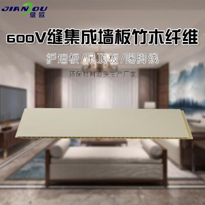 健欧精装竹木纤维集成墙板自装室内装修材料集成墙面整装600V缝板