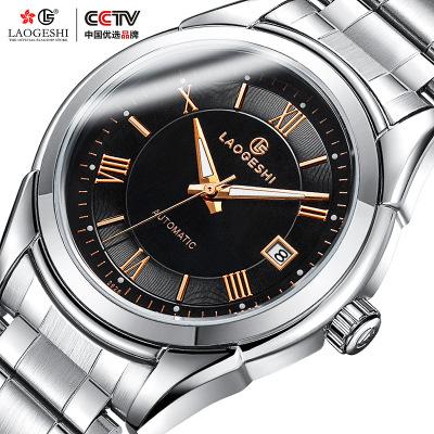瑞士正品LAOGESHI劳格仕商务爆款钢带手表跨境款防水全自动机械表