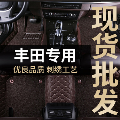 The all-enveloped leather floor MATS are suitable for The corolla camry corolla floor MATS of all Toyota models
