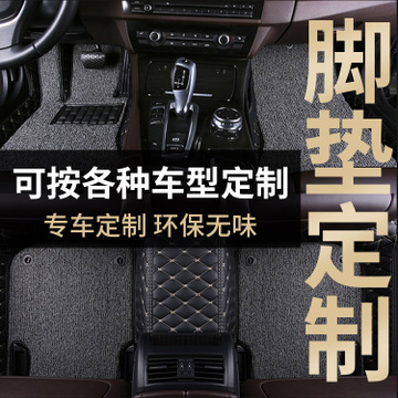 The all-enveloping car floor mat is suitable for Volkswagen buick Toyota Honda nissan ford modern floor mat custom processing
