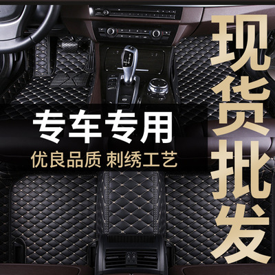 We have the MATS suitable for Honda accord Toyota corolla Volkswagen magotan floor MATS spot wholesale report