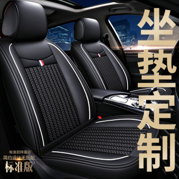 Automobile ice silk cushion leather car stereo breathable cushion all package four seasons seat cover processing and customization