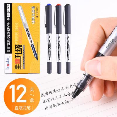 白雪直液式走珠笔办公用品学生文具中性笔大容量针管头水笔0.5mm
