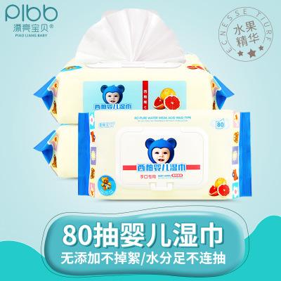 漂亮宝贝80抽带盖手口专用婴儿湿巾宝宝湿巾纸西柚湿纸巾