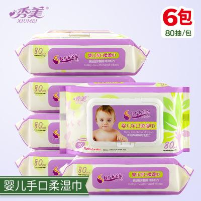 秀美婴儿手口湿巾带盖包邮80抽6包湿巾宝宝卫生无味新生儿湿纸巾