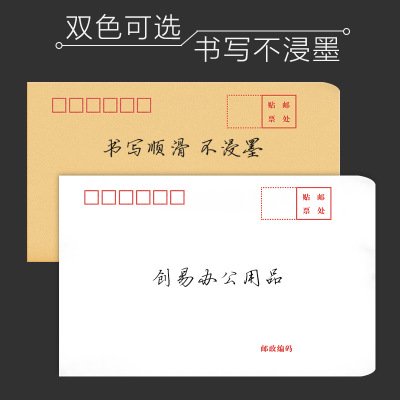 Kraft Chinese envelope small thick white no. 2 banknote invoice bag writing paper 100 pieces