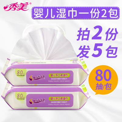 一份2包80片湿巾居家婴儿手口专用湿巾纸新生儿儿童带盖无香80抽