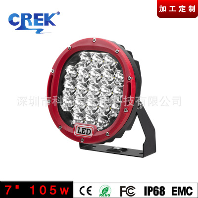 7Inch 105W circular LED working light SUV off-road jeep truck light modified LED spotlights