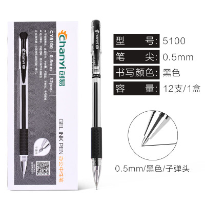 Chuang yi office student stationery 0.38mm neutral pen black pen water pen needle head 12 wholesale