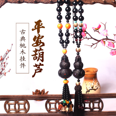 Key-2 Luxury peachwood gourd car hang decoration car hang creative safety fu hanging decorations car ornaments