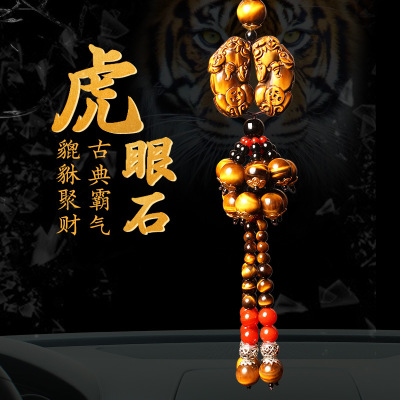 New high-level tiger eye stone PI xiu car accessories zhaocaibao ancient car interior business gifts