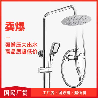 国民厂货 增压淋浴花洒套装 卫浴家用淋浴器 淋浴喷头套装
