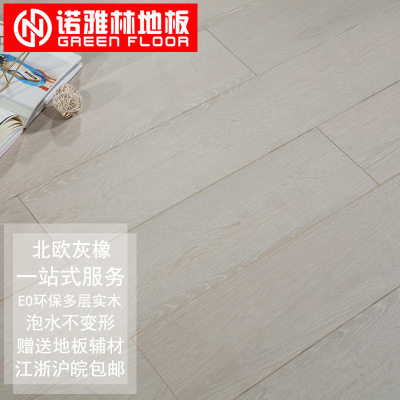 This effect makes the effect of Noyalin seal wax lock gb 15mm diamond surface multilayer solid wood composite wood floor factory direct sales