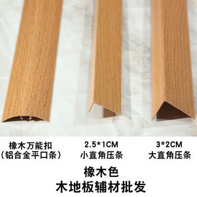 诺雅林 工厂批发地板辅料铝合金压条实木脚线地膜 强化复合木地板