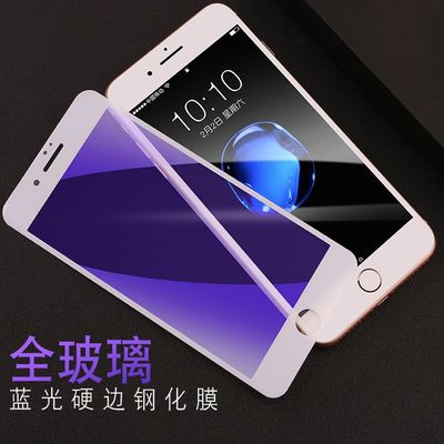 Apply anti-blue light iPhoneXR acacally film full-screen apple 78plus full-edge anti-blue light 6p soft edge film