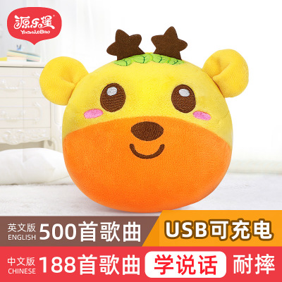 Web celebrity same source le fort deer small star sedge pig bouncing ball charging recording plush doll children vibration ball