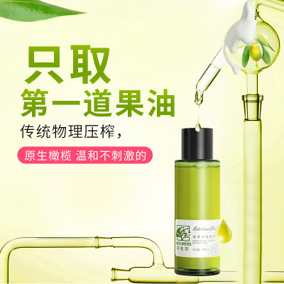 芊茗草橄榄油护肤卸妆水按摩精油眼护发美容保湿甘油纯护手OEM