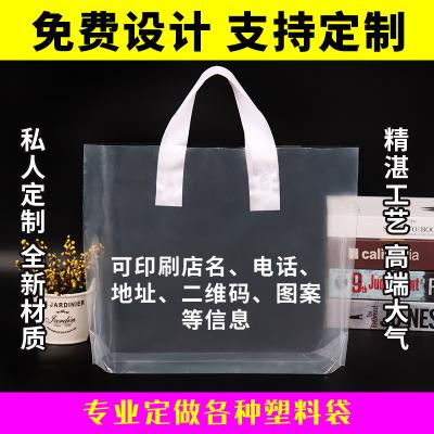 pe透明塑料手提袋子定做logo男女儿童装购物袋包装袋定制印刷logo