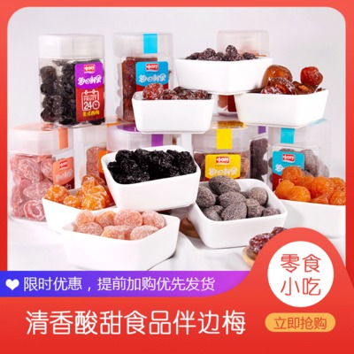 Chaoshan characteristic candied name plum snacks candied name plum accompanied by side snack food candied name plum manufacturers wholesale direct sales