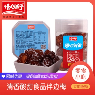 Snacks With side plum candied sugar bayberry sweet snacks candied fruit With side laden plums snacks for all ages snacks