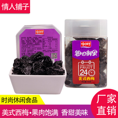 Wholesale packaged snack food candied fruit prune popular food for all ages