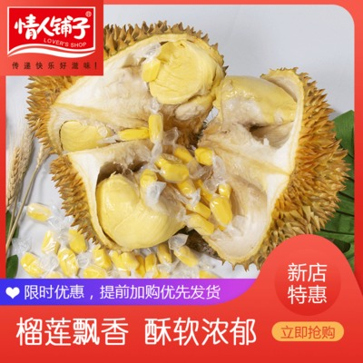 Extra thick durian flavor sugar vitamin jelly packaging fruit children's snacks wholesale all ages are suitable for leisure snacks