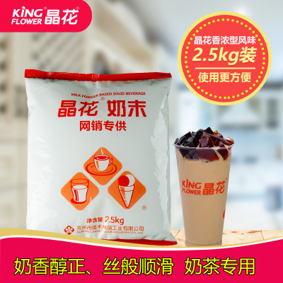 2.5kg bag strong planting fat powder milk tea shop special free of trans fatty acids