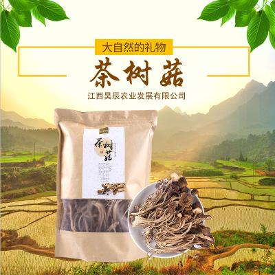 茶树菇干货 产地直供江西特产茶树菇不开伞 散装批发一件代发500g