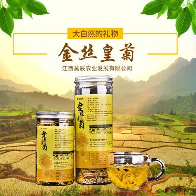 厂家直销金丝皇菊罐装 一朵一杯 大朵 江西农家自种菊花茶