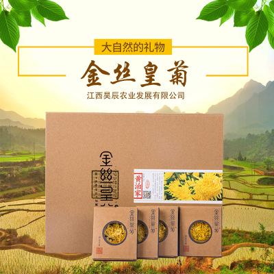 昊辰农业金丝皇菊礼盒装独立包装厂家直销诚信经营实力厂家