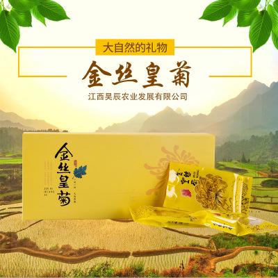 昊辰农业金丝皇菊(20朵条盒装)独立包装厂家直销诚信商家