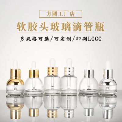 护肤品精华液瓶订制印刷现货化妆品精油瓶玻璃滴管瓶包装化妆品瓶