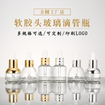 Skin care essence bottle customized printing stock cosmetic oil bottle glass dropper bottle packaging cosmetic bottle