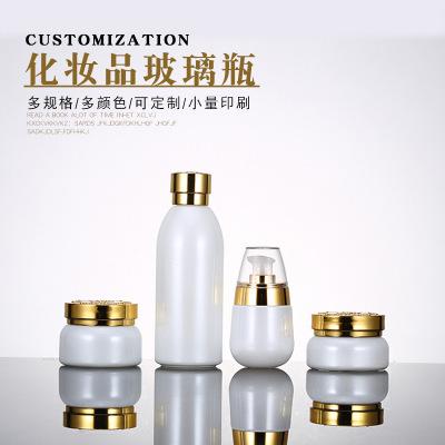 化妆品玻璃瓶膏霜乳液爽肤水空瓶 化妆品瓶子 现货可定制护肤品瓶 举报