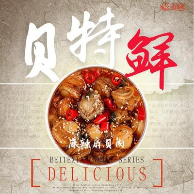 Fresh spicy scallop meat spicy food ready-to-eat shell scallop meat with food snacks scallop wechat business exclusive