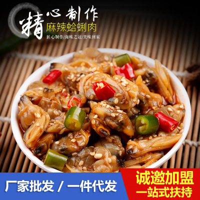 Manufacturers direct spicy clam meat the features of bulk pickled seafood clam seafood snacks support OEM