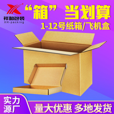 1-12 express carton wholesale packing boxes aircraft boxes moving boxes custom spot corrugated post packing boxes