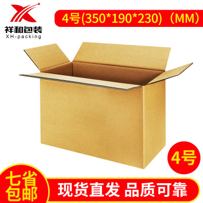 No. 4, three layer five layer corrugated carton manufacturers wholesale carton delivery carton custom made express box packaging